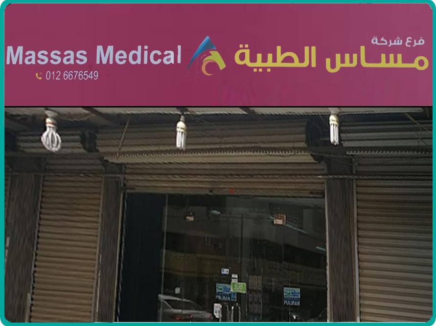 شركة مساس الطبية شركة مساس الطبية جدة